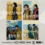 4 FILMES DE HONG SANG-SOO PARA VER EM CASA – PROLONGAMENTO EXCEPCIONAL