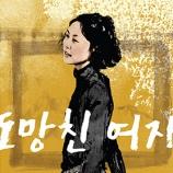 4 FILMES DE HONG SANG-SOO DE REGRESSO AO CINEMA A 19 DE ABRIL